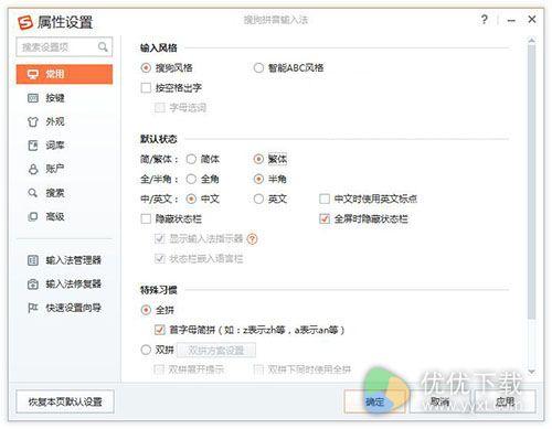 搜狗拼音输入法繁体版 v8.2.0.9069 - 截图1