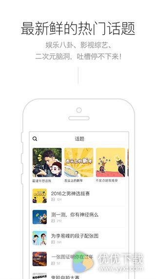 元气弹iOS版 V1.9.6 - 截图1