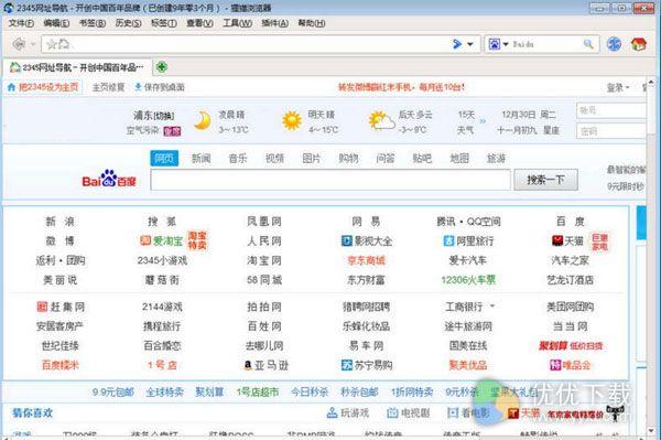 狸猫浏览器(Leocat)官方版 V3.0.0.0 - 截图1