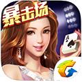 天天德州iOS版 V5.1.5