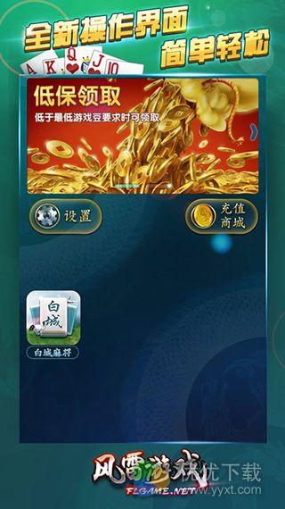 风雷游戏iOS版 V2.1 - 截图1