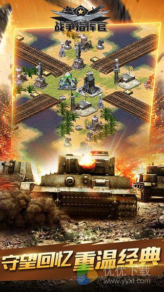 战争指挥官iOS版 V2.7.3 - 截图1