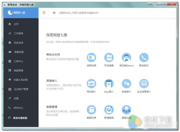 网易七鱼官方版 v1.0.9 - 截图1