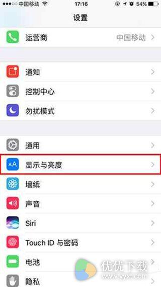 iOS10抬腕唤醒设置教程1