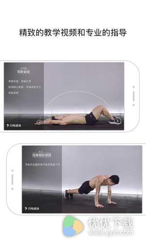 闪电健身安卓版 v1.3.0 - 截图1