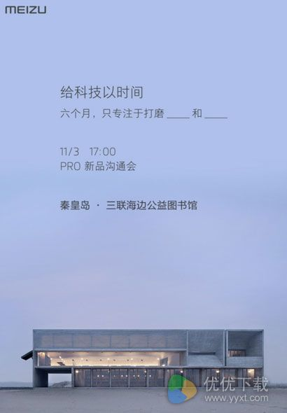 魅族新旗舰PRO 6s来了2