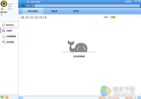 才宝教育官方版 v1.6.11 - 截图1