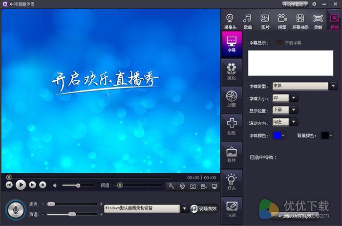 中视直播伴侣官方版 v4.3 - 截图1