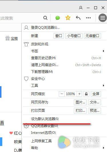 qq浏览器怎么设置默认浏览器2