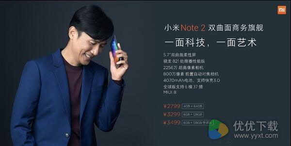 一图看懂小米Note 2配置及价格
