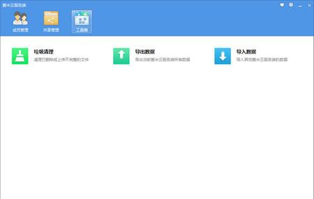 爱米云网盘官方版 V2.1.5 - 截图1