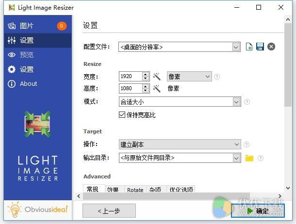 Light Image Resizer绿色版 v5.0.3.1 - 截图1
