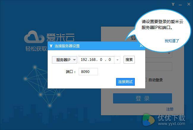 爱米云网盘免费版 v2.2.1 - 截图1