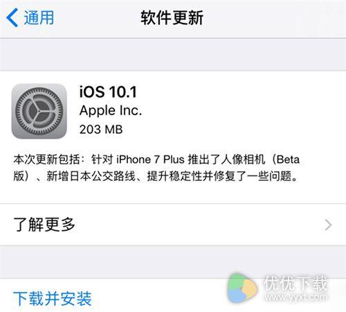 苹果iOS10.1正式版发布 性能提升变化颇多2