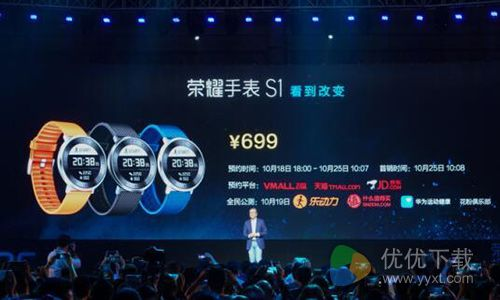 荣耀S1智能手表发布 售价699致敬Ticwatch1