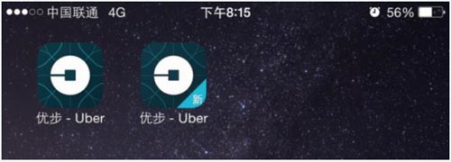 滴滴版Uber界面曝光 微信终于开放了2