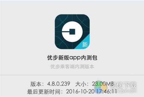 滴滴版Uber界面曝光 微信终于开放了3