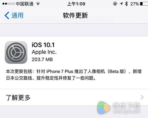 苹果iOS10.1正式版更新了什么