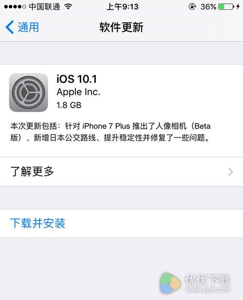 iOS10.1正式版固件在哪下载 iOS10.1正式版固件下载