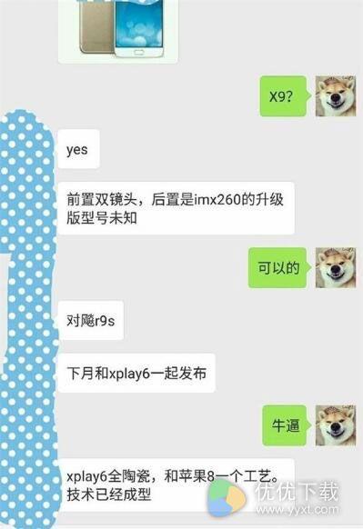 vivo X9/Xplay6升级版齐曝光:前置双摄/全陶瓷工艺2