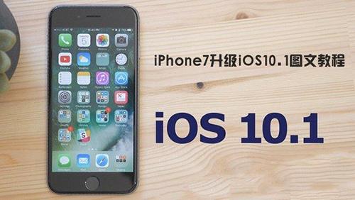 iPhone7升级iOS10.1图文教程1