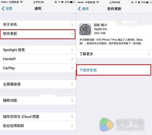 iPhone7升级iOS10.1图文教程2
