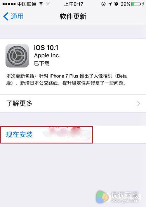 iPhone7升级iOS10.1图文教程3