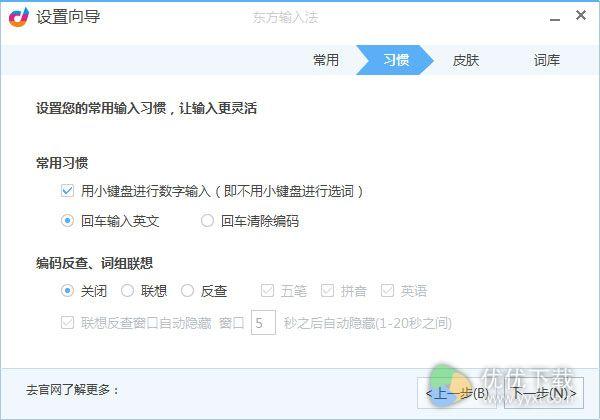 东方输入法官方版 v2.4.14.01171 - 截图1