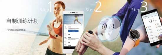 荣耀首款智能手表S1改变你的生活