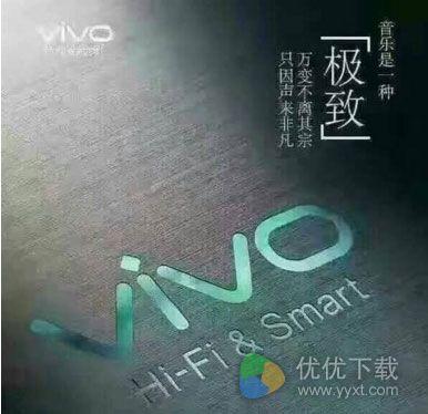 vivoX9 将于11月17日发布3