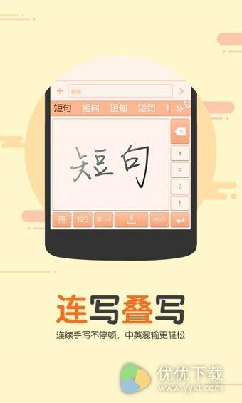 搜狗手机输入法安卓版 v8.10 - 截图1