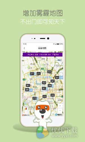 搜狗地图安卓版 v8.3.1 - 截图1