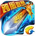 三国之刃iOS版 V11.0.2