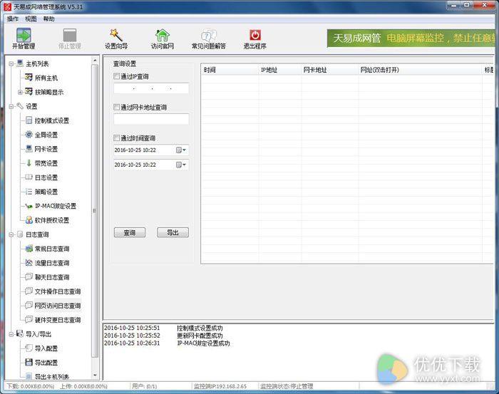 天易成网管软件官方版 v5.41 - 截图1