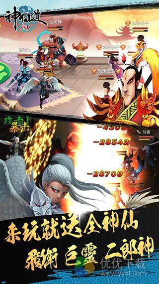 神仙道高清重制版iOS版 V2.0.2 - 截图1