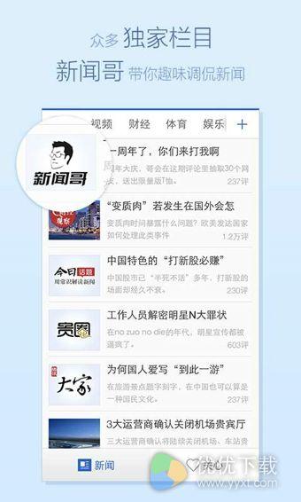 腾讯新闻安卓版客户端 v5.0.1