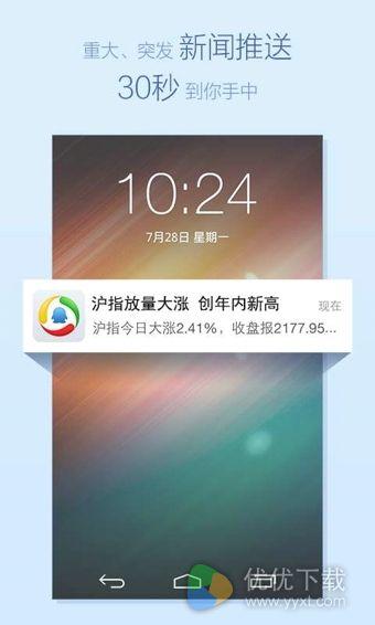 腾讯新闻安卓版 v5.1.12 - 截图1