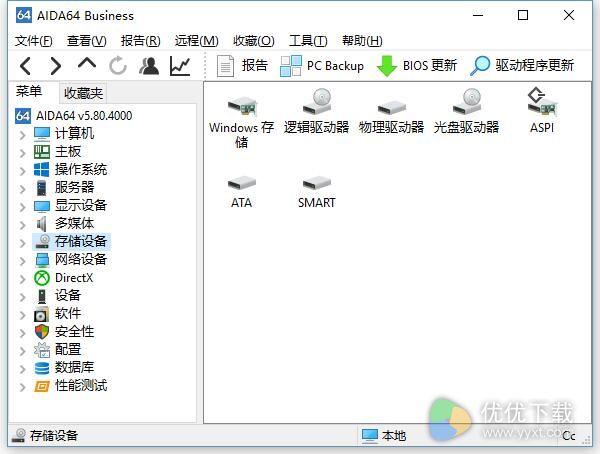 Aida64 business edition中文版 v5.80.400 - 截图1