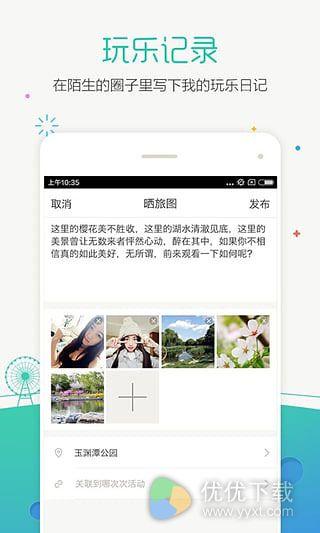 达客旅行安卓版 v3.0 - 截图1