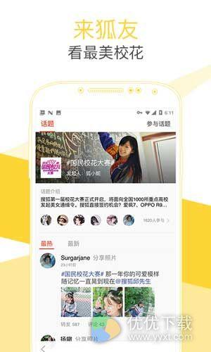 搜狐新闻安卓版 v5.7.2 - 截图1