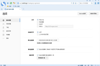 搜狗浏览器官方版 v7.0.6.23339 - 截图1