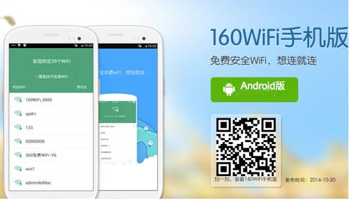 160wifi手机版为你守护网络安全1