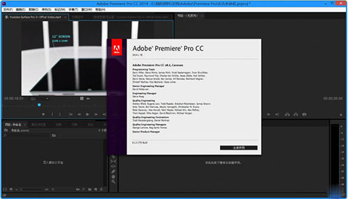 Adobe Premiere Pro CC 2014中文绿色版 v8.1 - 截图1