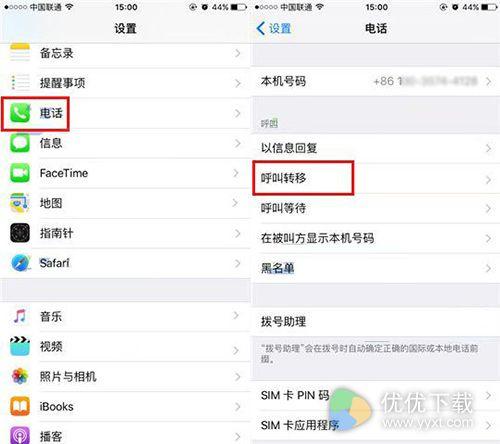 iPhone7 Plus来电转接设置教程1