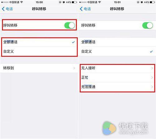 iPhone7 Plus来电转接设置教程2