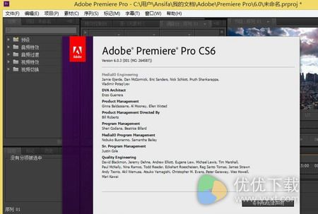 Premiere cs6中文版下载 32位/64位 - 截图1