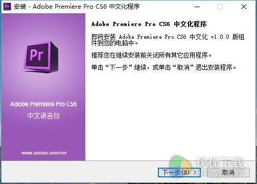 Premiere Pro CS6汉化补丁 v1.0.3 - 截图1