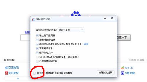 百度浏览器怎么清除缓存3