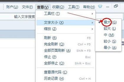 搜狗浏览器字体大小怎么设置2