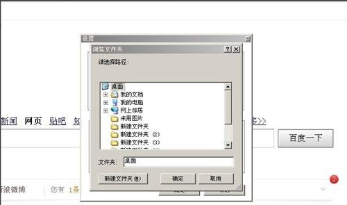 360浏览器图片保存在哪里3